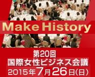 国際女性ビジネス会議2015