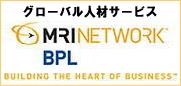 グローバル人材サービスのMRI BPL株式会社GPC