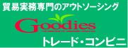 グッディーズ株式会社